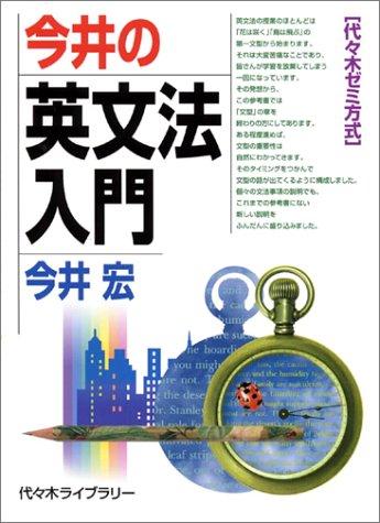 今井の英文法入門―代々木ゼミ方式