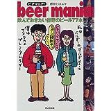 beer mania!(ビアマニア)―飲んでおきたい世界のビール77本