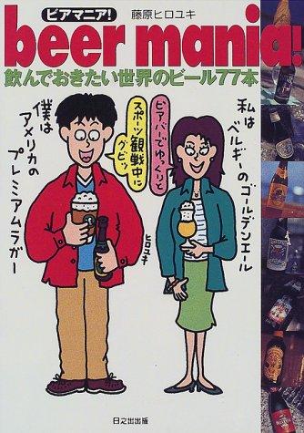 beer mania!(ビアマニア)―飲んでおきたい世界のビール77本の詳細を見る