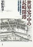 世界史の中の長崎開港