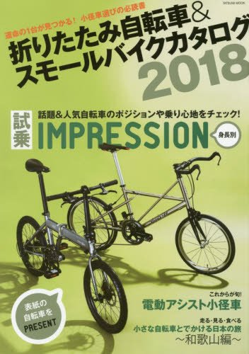 折りたたみ自転車&スモールバイクカタログ2018 (タツミムック)