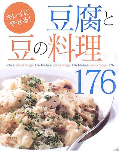 豆腐と豆の料理176―キレイにやせる!の詳細を見る