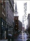 雨のボストン デジタル散歩 (新風舎文庫) 画像