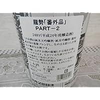 日本酒★龍勢「番外品」純米吟醸生原酒★パート1 1800mL/広島・藤井酒造