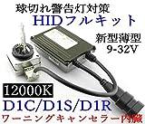 新型薄型35W 9-32V D1C/D1S/D1R HID フルキット6000K8000K12000K 1年保障 キャデラックCTS AD33G/ESCALADE【CANBUS付】 (12000K) - 7,999 円