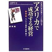 在米日本企業トップが明かすアメリカで成功する経営―ビジネスの制度・習慣・風土