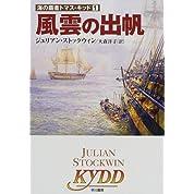 風雲の出帆―海の覇者トマス・キッド〈1〉 (ハヤカワ文庫NV)