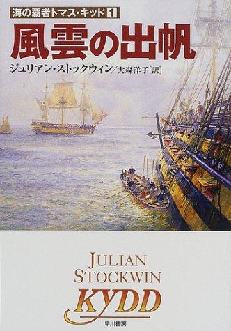 風雲の出帆—海の覇者トマス・キッド〈1〉 (ハヤカワ文庫NV)