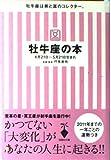牡牛座の本 (宝島社文庫)