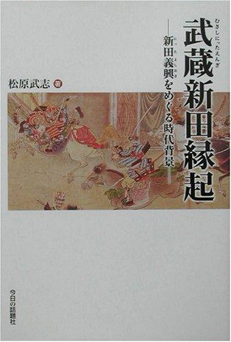 武蔵新田縁起―新田義興をめぐる時代背景