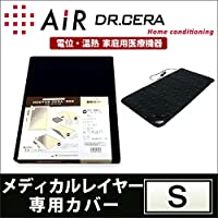 エアー 東京西川 AIR~エアー~ ドクターセラ スリーエス SSS 3S メディカルレイヤー専用カバー(シングル103×200cm)14ss IG3510 ブラック