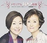 メモリアル100曲集~由紀さおり安田祥子童謡コンサート2000回記念~