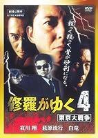 修羅がゆく4 東京大戦争[DVD]