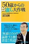 50歳からの出直し大作戦 (講談社+α新書)