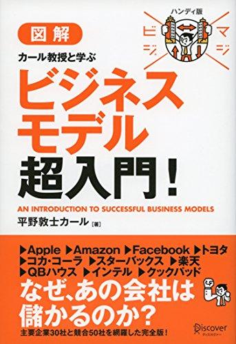 マジビジプロ ハンディ版 カール教授と学ぶビジネスモデル超入門!