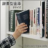 金庫だと気づかれない☆本棚にスッポリ収納♪辞書型金庫 [Sサイズ・ブラック]