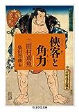 侠客と角力 (ちくま学芸文庫)