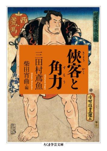 侠客と角力 (ちくま学芸文庫)の詳細を見る