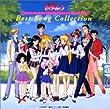 「美少女戦士セーラームーン」セーラースターズ~ベスト・ソング・コレクション