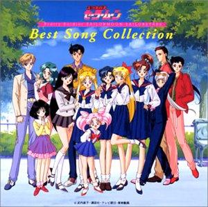「美少女戦士セーラームーン」セーラースターズ?ベスト・ソング・コレクション
