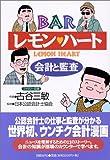 BARレモンハート 会計と監査 / 古谷 三敏 のシリーズ情報を見る