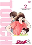 TV版パーフェクト・コレクション タッチ 2巻[DVD]