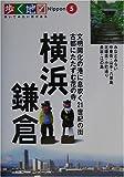 横浜・鎌倉―みなとみらい・中華街・北鎌倉・長谷 (歩く地図Nippon)