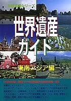 世界遺産ガイド 東南アジア編 (世界遺産シリーズ)