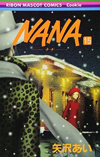 Nana (15) (りぼんマスコットコミックス—クッキー (1676))