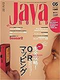 Java World (ジャバ・ワールド) 2005年 5月号