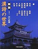 図説 漢詩の世界 (ふくろうの本)