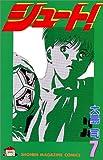 シュート! (7) (講談社コミックス (1739巻))