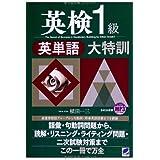 MP3CD-ROM 英検1級英単語大特訓