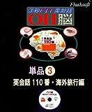単品_OH脳・英会話110番・海外旅行編