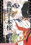 ストーリーで楽しむ文楽・歌舞伎物語 (3) 義経千本桜 (ストーリーで楽しむ文楽・歌舞伎物語 3)