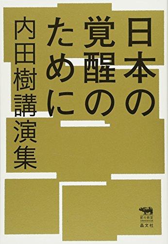 日本の覚醒のために──内田樹講演集 (犀の教室)