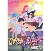 ドラマCDシリーズ「ロザリオとバンパイア」 (<CD>)