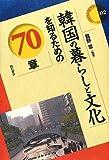 韓国の暮らしと文化を知るための70章 (エリア・スタディーズ112)