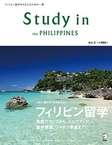 Study in the Philippines Vol.2 (アルク地球人ムック)