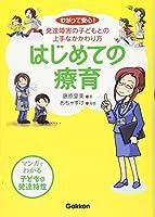 はじめての療育 (ヒューマンケアブックス)