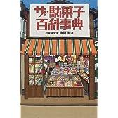 ザ・駄菓子百科事典