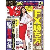 Yen_SPA! (エン・スパ)2019年冬号1月11日号 (週刊SPA!(スパ)増刊))