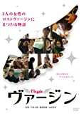 ヴァージン[DVD]