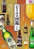 ビールの図鑑ミニ (マイナビ文庫)