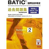 BATIC(R)(国際会計検定) Subject2 過去問題集 2018年