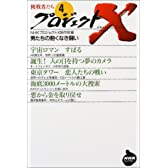プロジェクトX挑戦者たち〈4〉男たちの飽くなき闘い (NHKライブラリー)