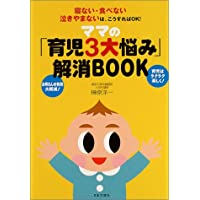 ママの「育児3大悩み」解消BOOK―寝ない・食べない・泣きやまないは、こうすればOK!