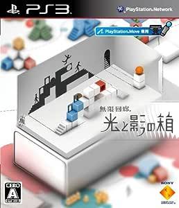 無限回廊 光と影の箱 - PS3