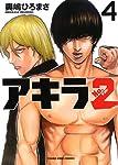 アキラNo.2 4 (ヤングキングコミックス)
