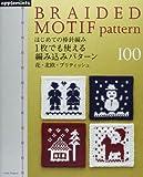 はじめての棒針編み 1枚でも使える編み込み 北欧・花・ブリティッシュ (アサヒオリジナル)
